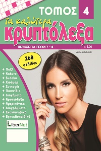 kryptolexa 4